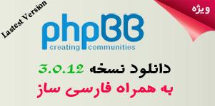 phpbb 3.0.12 persian