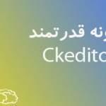 افزونه قدرتمند Ckeditor برای phpBB 3.2 + آموزش نصب