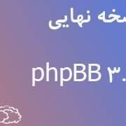 نسخه نهایی phpBB 3.2.1 فارسی منتشر شد + دانلود (لطفا آپدیت کنید )
