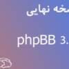 نسخه نهایی phpBB 3.2.3 فارسی منتشر شد + دانلود (لطفا آپدیت کنید )